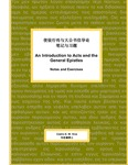 使徒行传与大公书信导论 笔记与习题 (An Introduction to Acts and the General Epistles: Notes and Exercises)